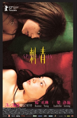 Spider Lilies - Taiwanese Movie Poster (thumbnail)