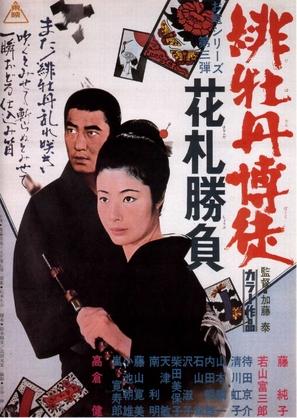 Hibotan bakuto: hanafuda shobu