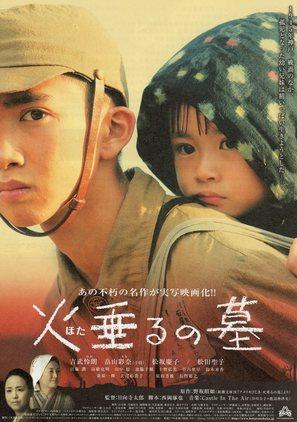 Hotaru no haka - Japanese Movie Poster (thumbnail)
