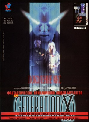 Generation X - Russian Video release poster (thumbnail)