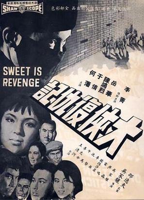 Da xia fu chou ji - Hong Kong Movie Poster (thumbnail)