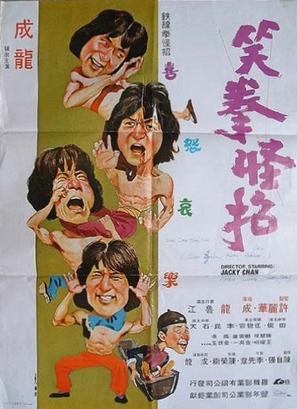 Xiao quan guai zhao - Hong Kong Movie Poster (thumbnail)