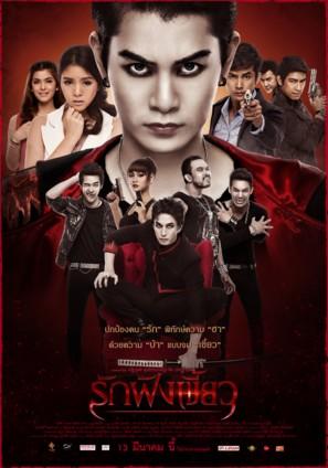 Rak fang khiao - Thai Movie Poster (thumbnail)