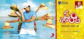 Om Shanti - Indian Movie Poster (thumbnail)