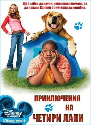 Life Is Ruff - Bulgarian Movie Cover (thumbnail)