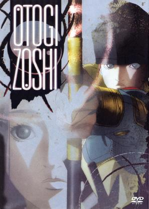 """Otogi zôshi"" - Japanese Movie Cover (thumbnail)"