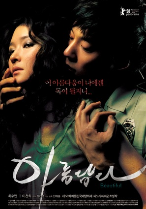 Arumdabda - South Korean Movie Poster (thumbnail)