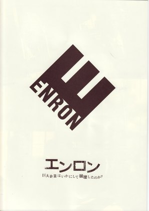 Enron: The Smartest Guys in the Room - Japanese Movie Cover (thumbnail)
