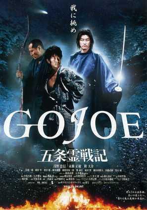 Gojo reisenki: Gojoe