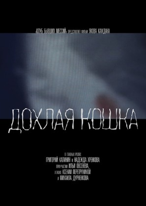 Dead Cat - Russian Movie Poster (thumbnail)