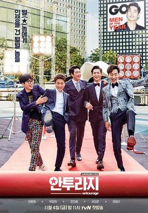 """Antooraji"" - South Korean Movie Poster (thumbnail)"
