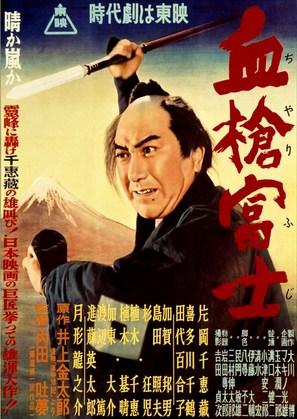 Chiyari Fuji - Japanese Movie Poster (thumbnail)