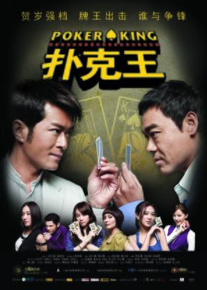 Pou hark wong - Chinese Movie Poster (thumbnail)