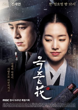 """Ok-jung-hwa"" - South Korean Movie Poster (thumbnail)"