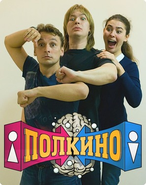 """Polkino"" - Russian Movie Poster (thumbnail)"