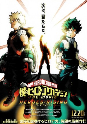 My Hero Academia - Boku no hîrô akademia THE MOVIE - Heroes: Rising - Hîrôzu: Raijingu - Japanese Movie Poster (thumbnail)