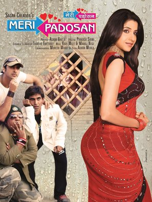 Meri Padosan - Indian Movie Poster (thumbnail)