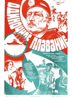 Odinochnoye plavanye - Soviet Movie Poster (thumbnail)