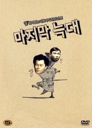 Majimak neukdae - South Korean Movie Cover (thumbnail)