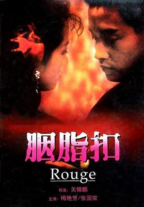 Yin ji kau - Chinese Movie Cover (thumbnail)