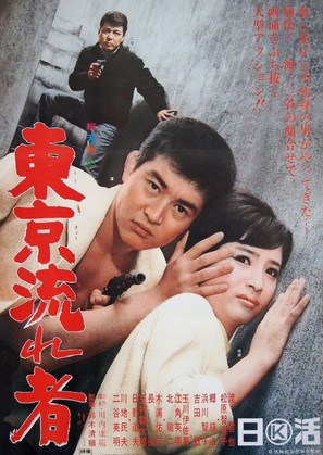 Tôkyô nagaremono - Japanese Movie Poster (thumbnail)