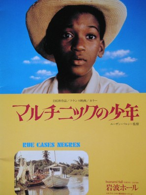 Rue cases nègres - Japanese Movie Poster (thumbnail)