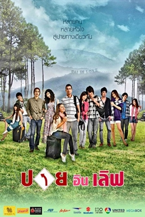 Pai in Love - Thai Movie Poster (thumbnail)