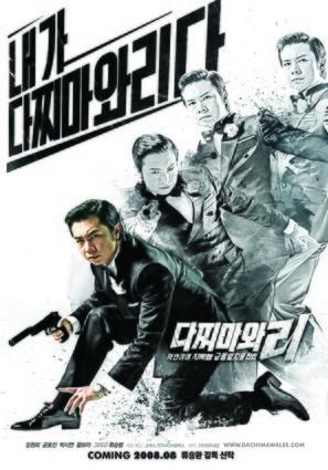 Dachimawa Lee - South Korean Movie Poster (thumbnail)