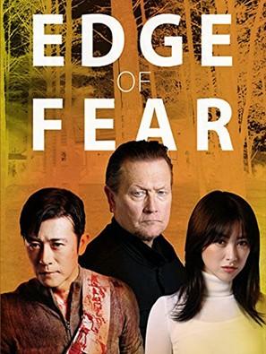 Edge of Fear - Movie Cover (thumbnail)