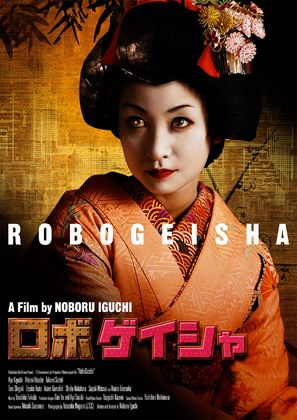 Robo-geisha - Movie Poster (thumbnail)