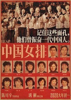 Zhong Guo Nv Pai - Chinese Movie Poster (thumbnail)