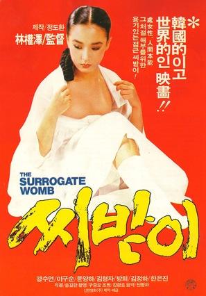 Sibaji - South Korean Movie Poster (thumbnail)