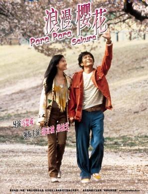 Ang kwong ang kwong ying ji dut - Hong Kong poster (thumbnail)