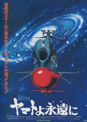Yamato yo towa ni - Japanese Movie Poster (thumbnail)