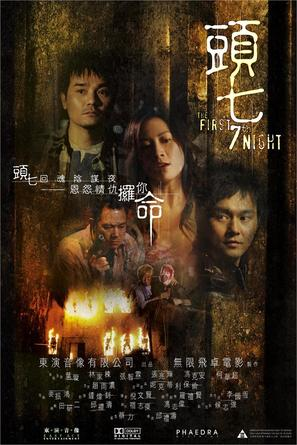 Tau chut - Hong Kong Movie Poster (thumbnail)