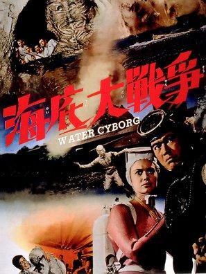 Kaitei daisenso - Japanese Movie Poster (thumbnail)