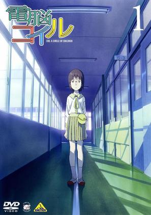 """""""Dennô koiru"""" - Japanese Movie Cover (thumbnail)"""