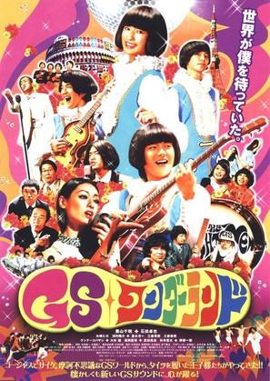 GS wandârando - Japanese Movie Poster (thumbnail)