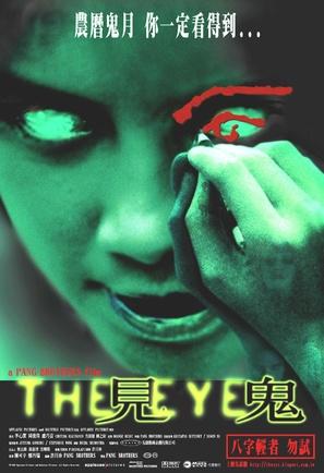 Gin gwai - Hong Kong Movie Poster (thumbnail)