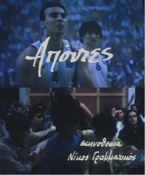 Apontes - Greek Movie Poster (thumbnail)
