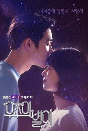 Woojooui Byuli - South Korean Movie Poster (thumbnail)