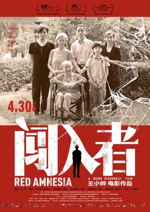 Chuang ru zhe - Chinese Movie Poster (thumbnail)