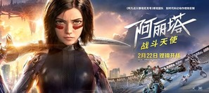 Alita: Battle Angel - Chinese Movie Poster (thumbnail)