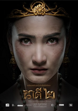 Nakee 2 - Thai Movie Poster (thumbnail)