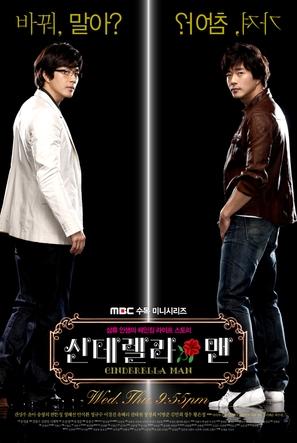"""Cinderella Man"" - South Korean Movie Poster (thumbnail)"