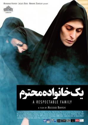 Yek Khanévadéh-e Mohtaram - Iranian Movie Poster (thumbnail)
