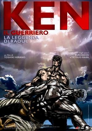 Shin kyûseishu densetsu Hokuto no Ken: Raô den - Gekitô no shô - Italian Movie Poster (thumbnail)