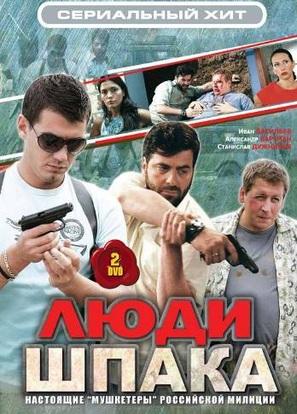 """Lyudi Shpaka"" - Russian Movie Cover (thumbnail)"