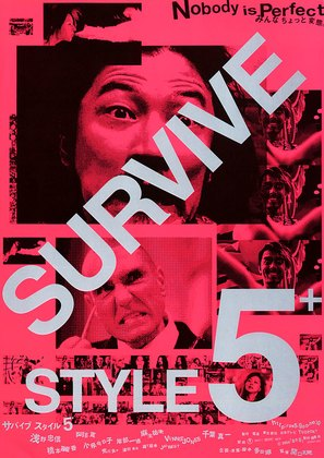 Survive Style 5+ - Japanese poster (thumbnail)