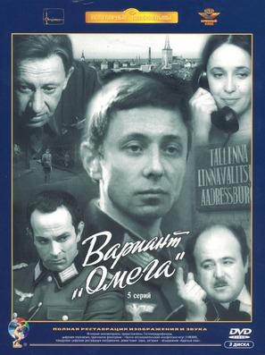"""Variant Omega"" - Russian Movie Cover (thumbnail)"